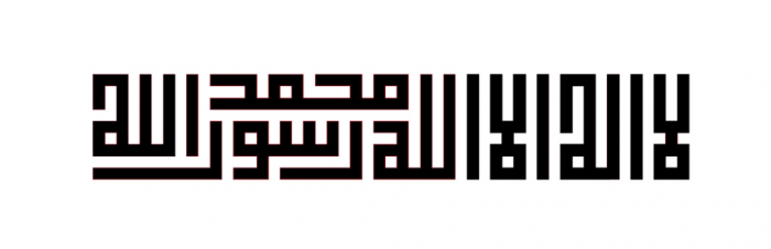 Shahada-Square-Kufic-940x304