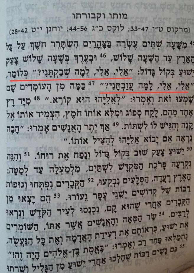 eli eli lama sabachthani a case of