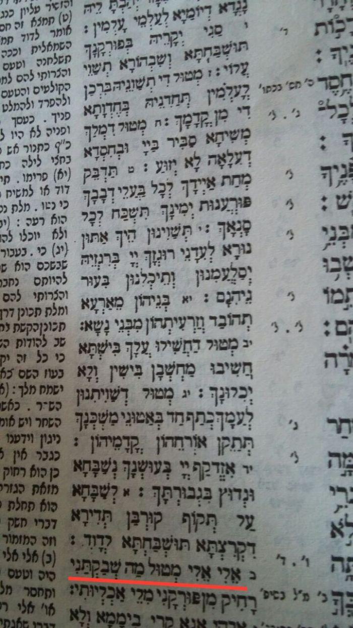 targum-yonathan-mazmur-22